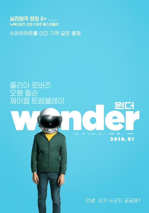 118주 베스트셀러 원작 '원더' 티저 공개...토르를 이긴 헬멧