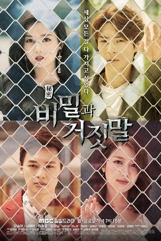 레인보우 오승아 '비밀과 거짓말' 포스터 공개, 야망의 눈빛 발산