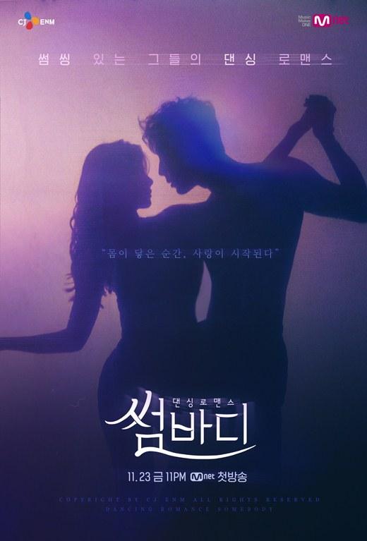 '댄싱9' 제작진, 새로운 댄스 프로그램으로 돌아온다...'썸바디'
