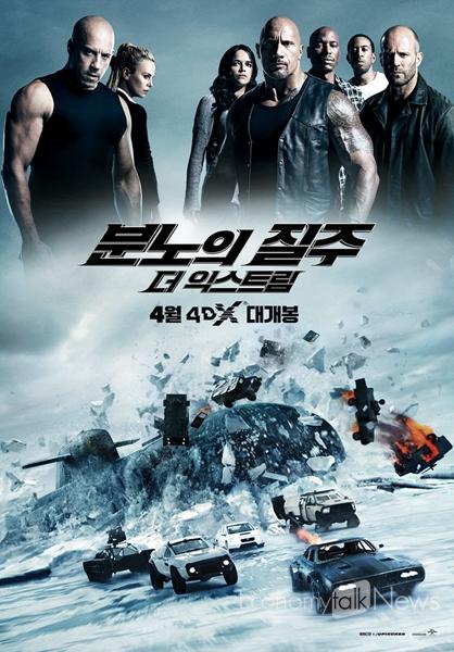 4DX, '분노의 질주: 더 익스트림' 흥행 질주...올 최고 주말 객석률 기록