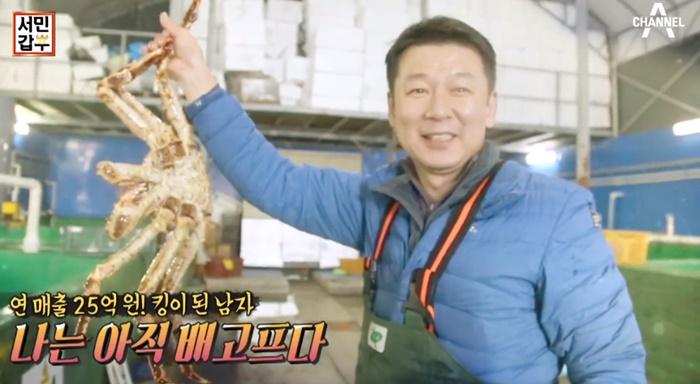 서민갑부 킹크랩, 고르는 노하우 전수… 25억 연매출 '대박'