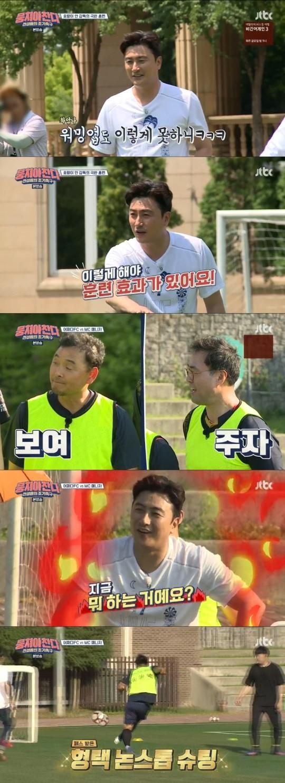 '뭉쳐야 찬다' 허재와 김동현이 대결에 나섰고 허재가...