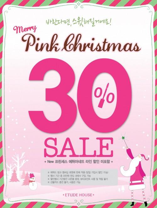 에뛰드하우스, 22일부터 23일까지 30%할인 크리스마스 세일!
