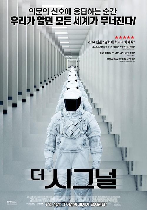 더 시그널, 메인 포스터 공개 및 7월 개봉 확정!