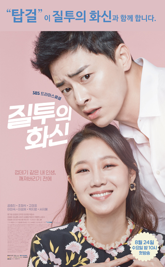 탑걸, SBS드라마 '질투의 화신' 제작지원