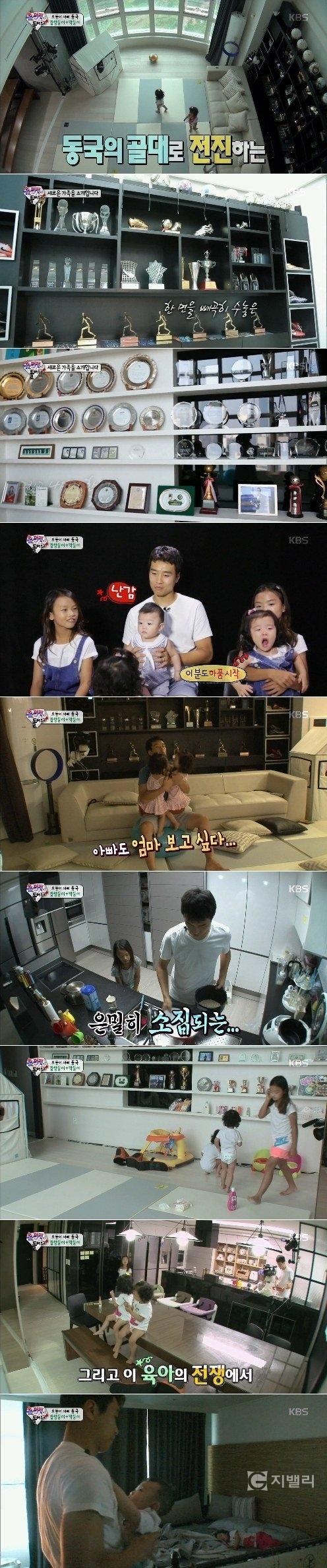 이동국 집공개, 오둥이 육아에 걸맞는 운동장만한 거실