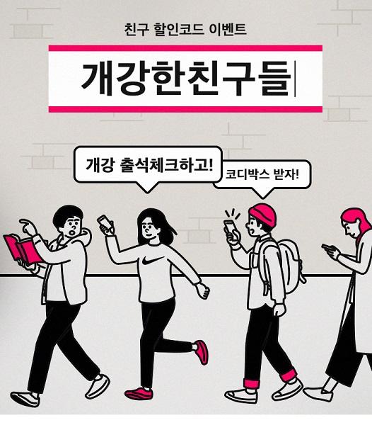 서울스토어, '개강 맞이 출석체크' 이벤트 진행