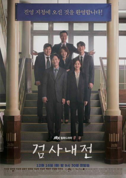 통영 올로케이션 드라마 '검사내전' 16일 첫방송