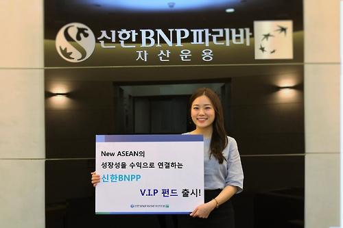 신한BNP파리바운용, 베트남·인니·필리핀 투자 펀드 출시