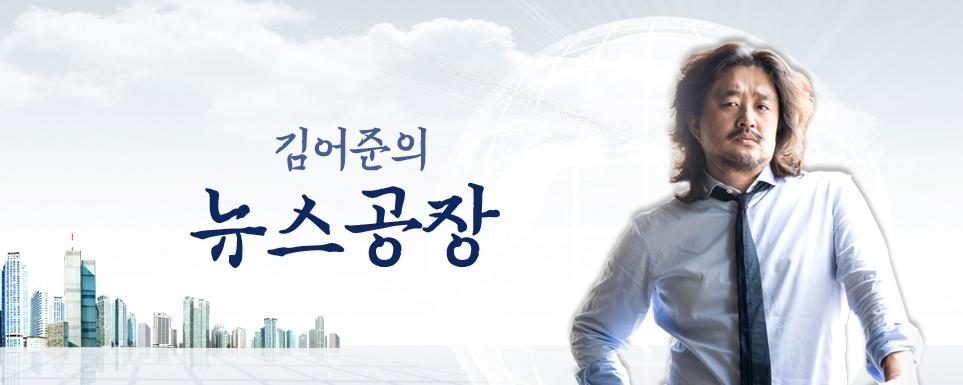 """tbs교통방송, 김병욱 의원 """"정유라, 이대 교수에게 학점 특강 받아"""""""