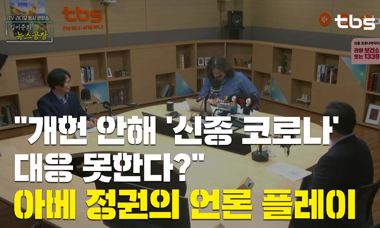 """""""개헌 안해 '신종 코로나' 대응 못한다?""""…아베 정권의 언론플레이"""
