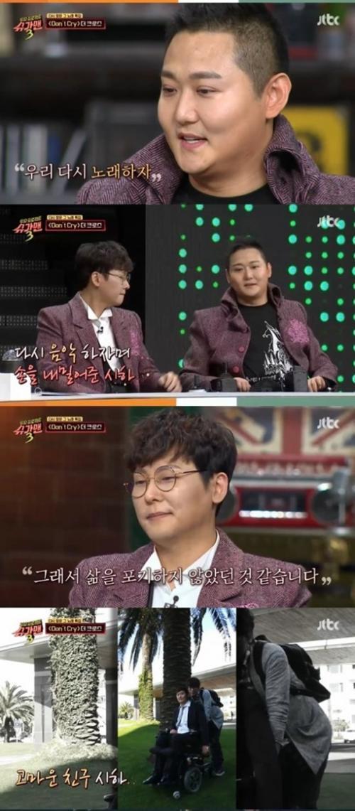 '슈가맨3' 더크로스 김혁건, 사고 회상