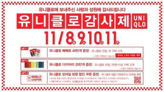 '감사제' 첫날, 서울 명동 유니클로 매장 앞
