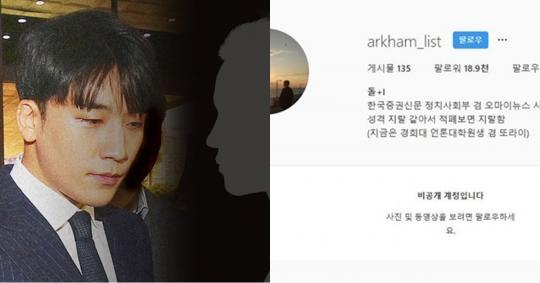'버닝썬' 취재 도중 돌연 SNS 비공개 전환한 오혁진 기자
