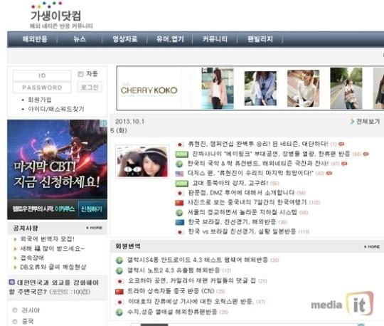 가생이닷컴 접속 폭주, 해외 네티즌들의 반응이 긍금하면...