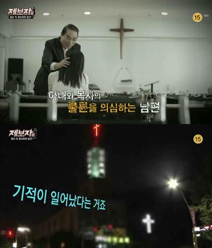 """'제보자들' 교회에 반응들 """"댓글 왜 지워. 신뢰하나"""" """"한국에서 예수탄생"""""""