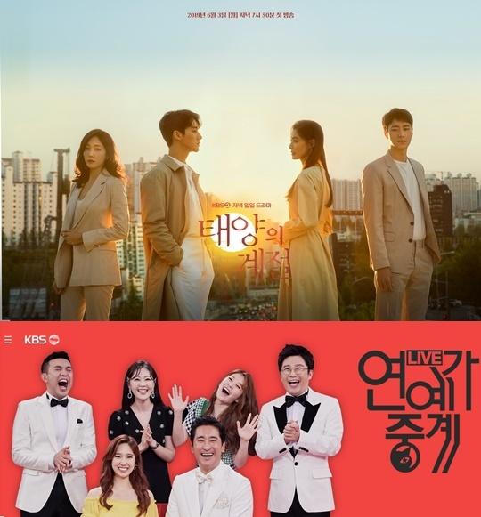 '태양의 계절'·'연예가 중계' 오늘 결방…유벤투스-팀 K리그 축구경기 KBS2 중계