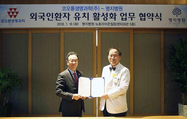 명지병원, 코오롱생명과학과 외국인 환자유치 협약