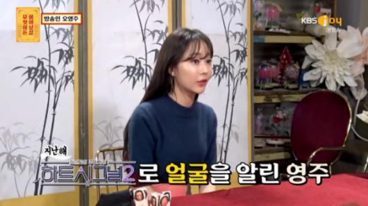 '무엇이든 물어보살' 오영주