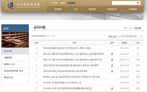 한국사능력검정시험, 합격자 발표 홈페이지 마비 '불만 폭주'