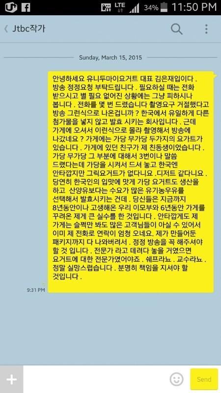 '이영돈PD가 간다' 그릭요거트, 조작방송 억울한 피해 호소