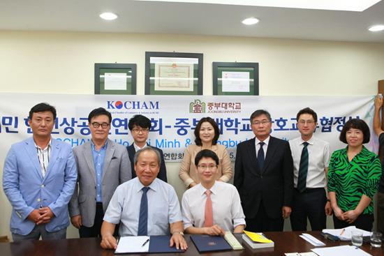 중부대 링크사업단, 베트남 경제단체와 상호교류협정