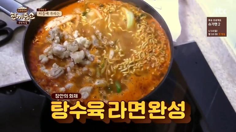 '한끼줍쇼' 강호동, 김병만과 '탕수육 라면' 선보여.. 레시피는?