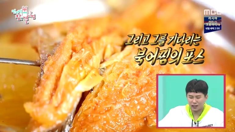 '전지적 참견 시점' 이영자 미식회.. 역삼역 '현대기사식당' 매칼한 북어찜