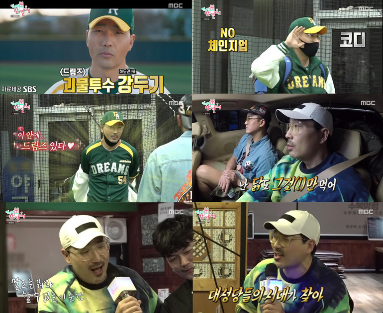 '전참시' '스토브리그' 배우 하도권, '강두기' 유니폼 입고 시선 강탈