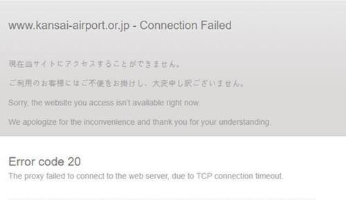 [태풍 제비] 일본 오사카 덮친 피해, 공항 홈페이지까지 접속 불가