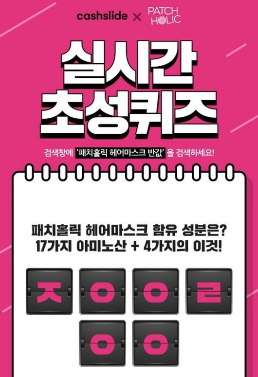 '패치홀릭 헤어마스크 반값'ㅎㄹㄷㅅㅂ초성퀴즈 정답은?