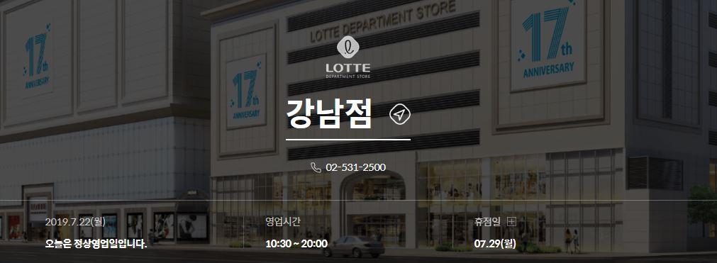 남은 7월 백화점 휴무일은 29일…현대백화점·신세계백화점·롯데백화점의 휴무일은?