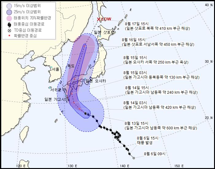 제10호 태풍 '크로사', 15일 일본 관통...예상 경로는?