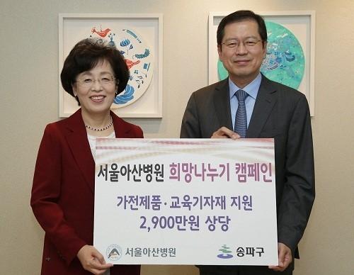 서울아산병원, 소외계층 환경 개선에 1억여원 지원