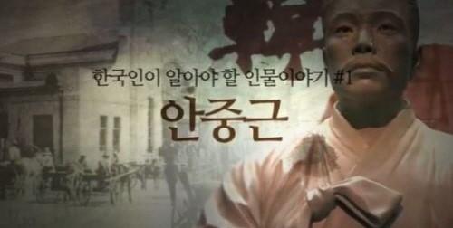 """2월 14일 발렌타인데이만 챙기나…안중근 의사 사형 선고일 """"기억 하자"""""""