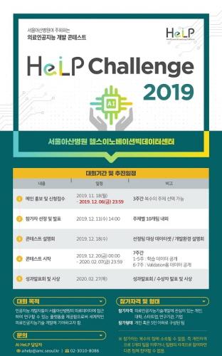 서울아산병원, '의료 인공지능 개발 콘테스트' 개최
