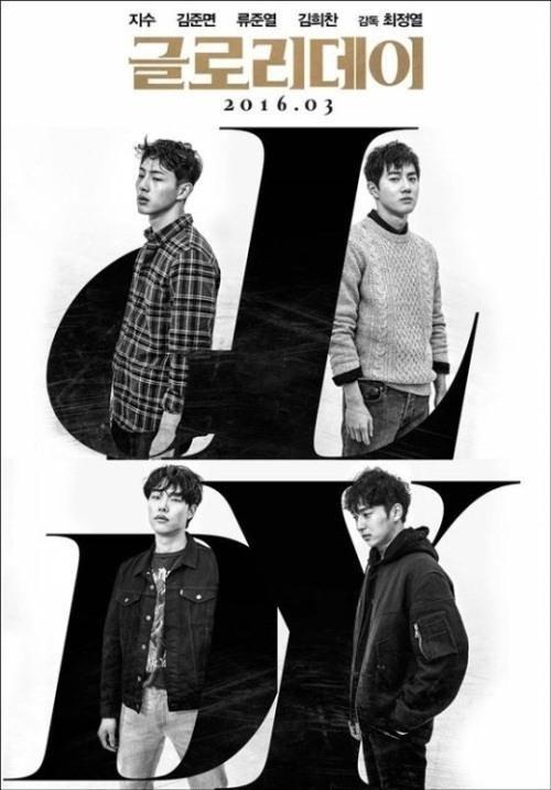포항 소재 영화 '글로리데이' 3월 24일 개봉