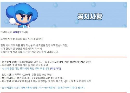 넥슨 '크아M' 흥행 청신호…이용자 폭주에 서버 긴급점검