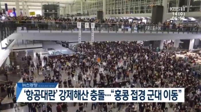 사흘째 홍콩 공항 시위 이유, 송환법이란?