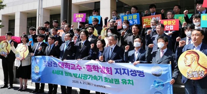 호남권대학 교수·총학생회, '방사광가속기' 유치 지지