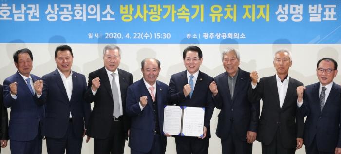 호남권 상공회의소, '방사광가속기 유치' 지지