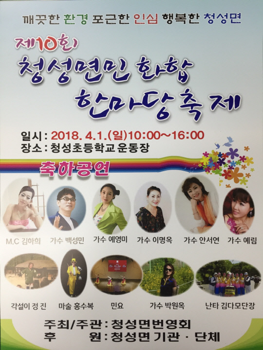 옥천군 청성면화합축제 내달 1일 개최