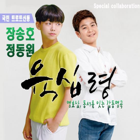 트로트 신동 '장송호와 정동원', 영호남 국민 남동생 듀엣 '육십령' 발표