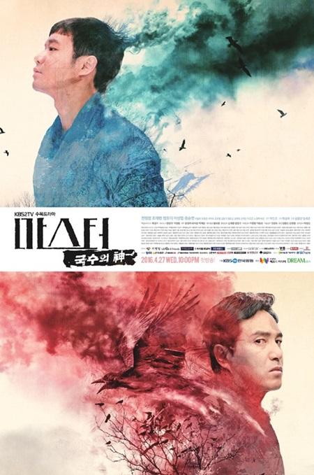 [수목드라마 마스터-국수의 신 예고] 28일 2회 방송분