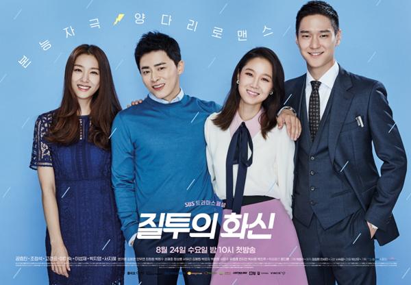 [수목드라마 질투의 화신 예고] 31일 3회 방송분