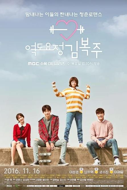 [수목드라마 역도요정 김복주 예고] 23일 3회 방송분