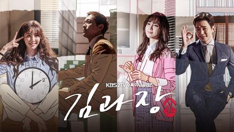 [수목드라마 김과장 예고] 26일 2회 방송
