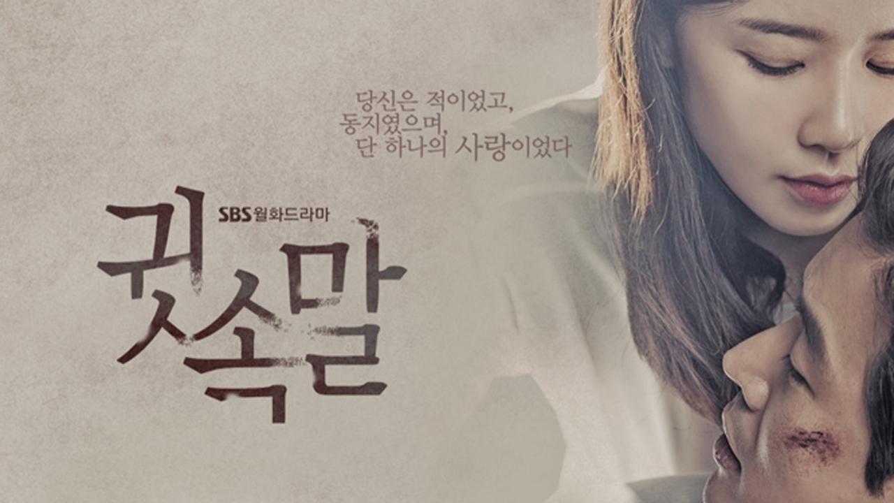 [월화드라마 귓속말 예고] 27일 1회 방송