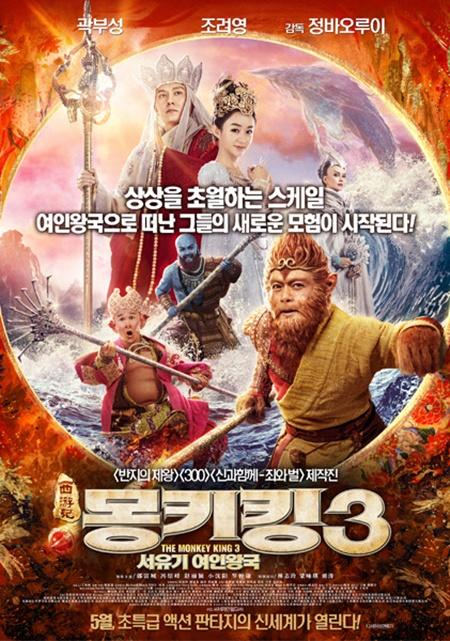 영화 '몽키킹3', 채널 OCN서 방영 중…무슨 내용?