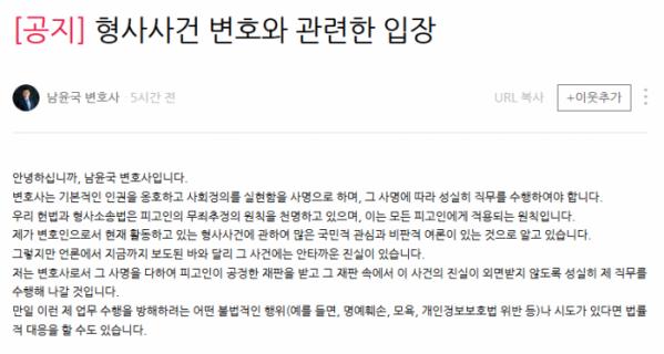'고유정 변호사' 남윤국 변호사,